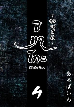 ชิมาโกะ คุณแม่ที่รัก 4 – [Arubain] Shimako ~Tsuma no Haha~ 1 – Shimako ~Mother of Wife~ Ch.4